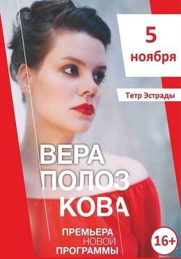 Вера Полозкова «Новая программа»