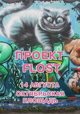 Проект FLOST
