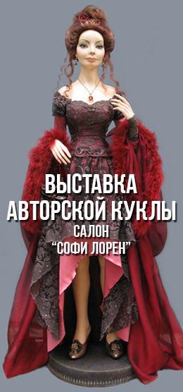 Салон Софи Лорен