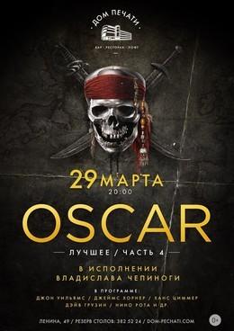 Фортепианный вечер: Oscar. Часть 4