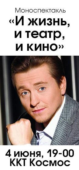 Моноспектакль «И жизнь, и театр, и кино» Сергея Безрукова
