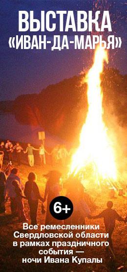 Фестиваль народного промысла «Иван-да-Марья»