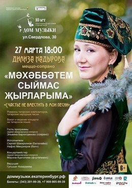 """Мәхәббәтем сыймас җырларыма"""" """"Счастье не вместить в мои песни"""". Дилиза Надырова"""