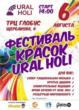 Фестиваль красок Ural Holi