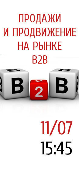 Продажи продвижение на рынке b2b