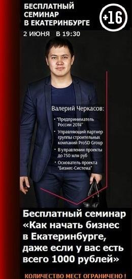 Как начать бизнес в Екатеринбурге, если у вас всего 1000 рублей