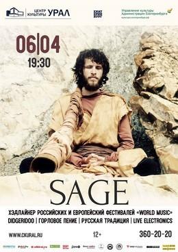 Sage. 10 лет