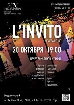 Вечер вокальной музыки «L'INVITO»