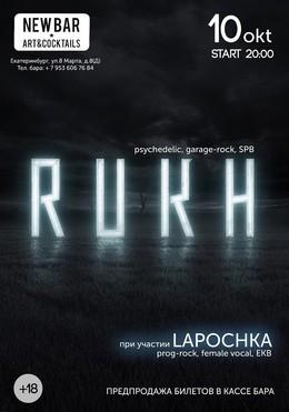 RUKH и Lapochka
