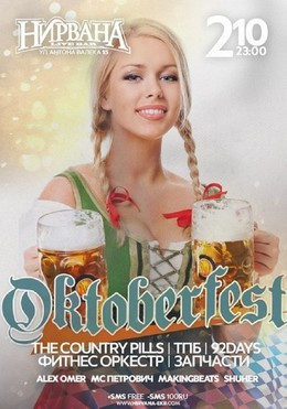 Праздник пива Oktoberfest