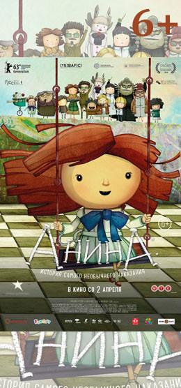Анина: История самого необычного наказания