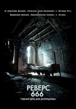 Реверс 666