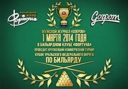 """Кубок Урала по бильярду на приз от журнала """"Gorpom"""""""