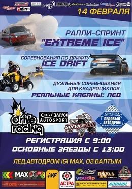 Фестиваль ЭКСТРИМА на льду, ЧАСТЬ II