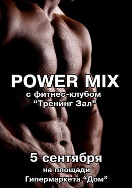 """POWER MIX с профессиональным фитнес клубом """"TRAINIG GYM"""""""