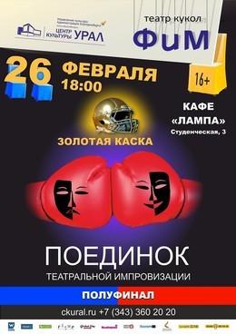 Полуфинал игры театральной импровизации «Золотая каска»