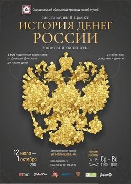 История денег России в монетах и банкнотах