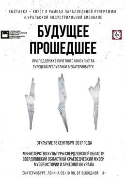Выставка-квест «Будущее Прошедшее»