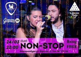 Дуэт Non-Stop