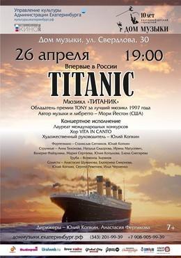"""Мюзикл """"Титаник"""". Концертное исполнение"""