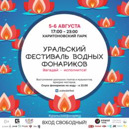 Уральский фестиваль водных фонариков