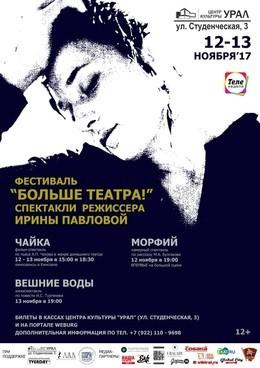 Фестиваль «Больше театра!»