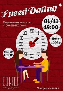 Speed Dating || Быстрые свидания