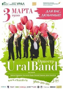 Оркестр UralBand «Для вас, любимые!»