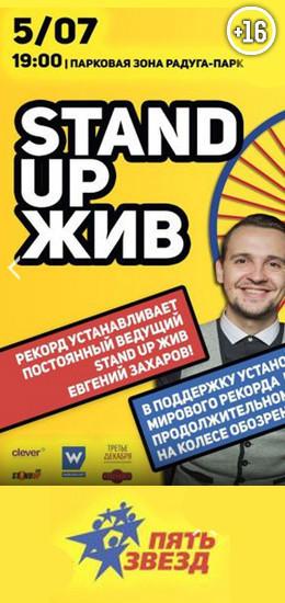 Stand up Жив!