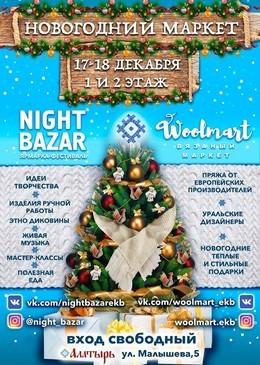 Предновогодний Night Bazar