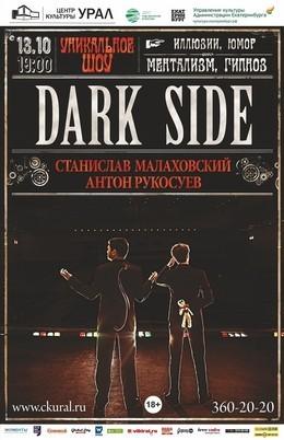 Проект «Менталист» Шоу «Dark Side»