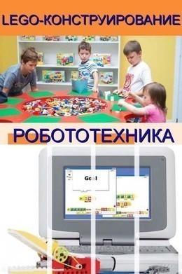 LEGO-конструирование и Робототехника