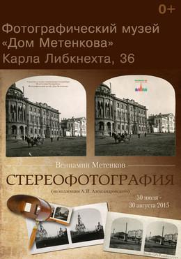 Вениамин Метенков.Стереофотография