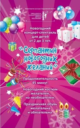 Серпантин новогодних желаний