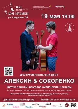 Третий лишний: разговор виолончели и гитары