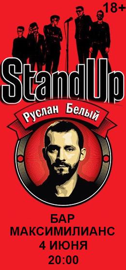 Стенд-ап выступление Руслана Белого