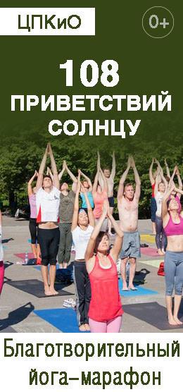 """Благотворительный йога-марафон """"108 приветствий солнцу"""""""