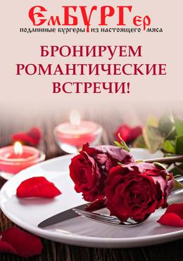 Романтические встречи в ЕмБУРГер