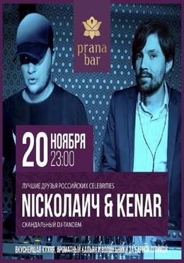 NICKOЛАИЧ & KENAR
