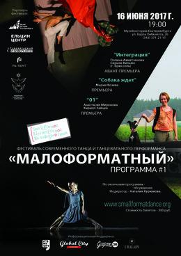 Фестиваль современного танца и танцевального перформанса «Малоформатный»