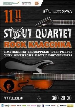 «Stout-quartet» c программой «Rock-классика»