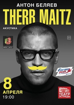 Антон Беляев и Therr Maitz