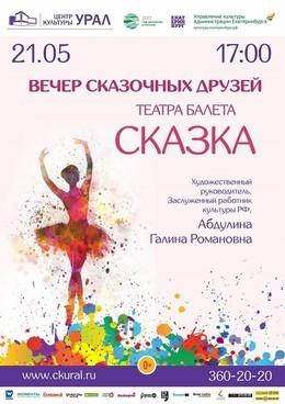 Концерт театра балета «Сказка»  «Вечер сказочных друзей»