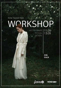 Workshop Трушкина Тараса
