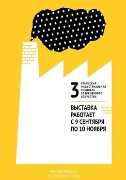 Уральская индустриальная биеннале