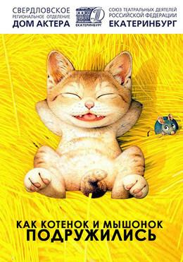 Как котенок и мышонок подружились