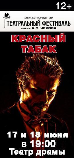 Tabac Rouge ( «Красный табак»)