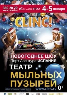 «CLINC!» Новогоднее мыльное шоу