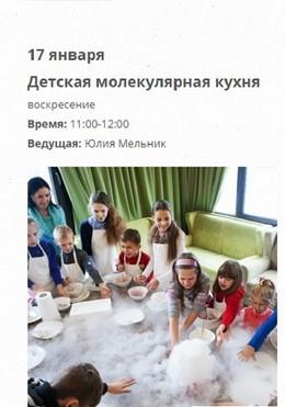 Детская молекулярная кухня