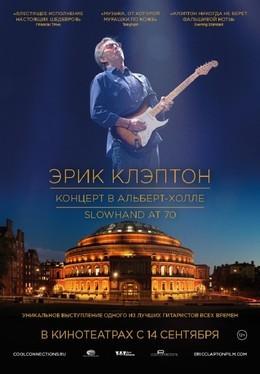 Эрик Клэптон: Концерт в Альберт-Холле. Slowhand в 70